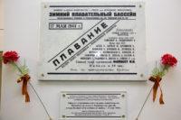 1944. Мемориальная доска Афиша о первых соревнованиях в Зимнем плавательном бассейне в годы Великой отечественной войны