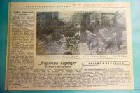 Публикация в газете Ленинградская правда от 29 сентября 1944г.