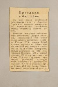 Статья Праздник в бассейне из ленинградской газеты о успехе Майи Лузенковой ( Лаптевой )