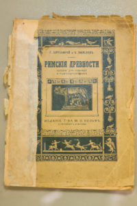 Книга Римский древности