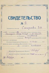 Свидетельство о присвоении Смирновой З.И. спортивного разряда по плаванию.