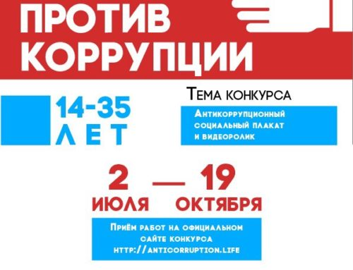 Конкурс «Против коррупции»