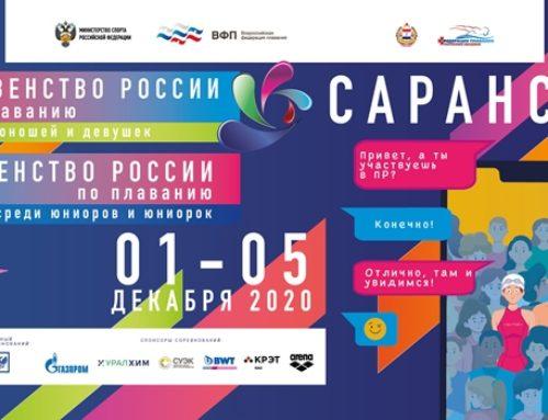 Девять спортсменов «Радуги» отправились в Саранск